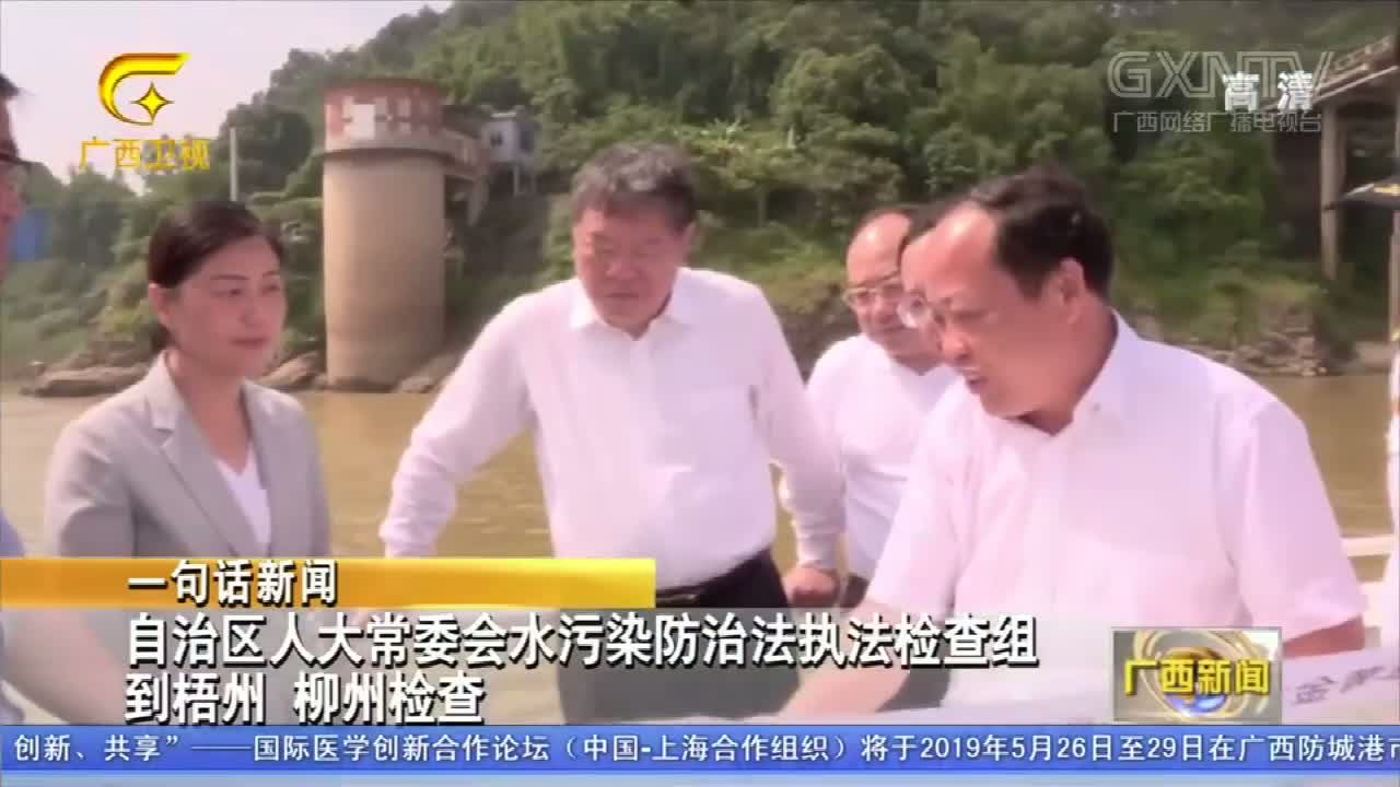 【视频】自治区人大常委会水污染防治法执法检查组到梧州、柳州检查