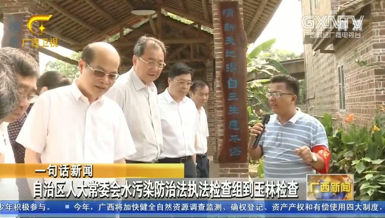 【视频】自治区人大常委会水污染防治法执法检查组到玉林检查