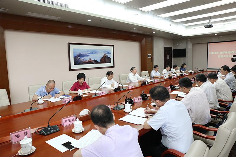 张秀隆出席2019年广西环保世纪行宣传活动组委会会议