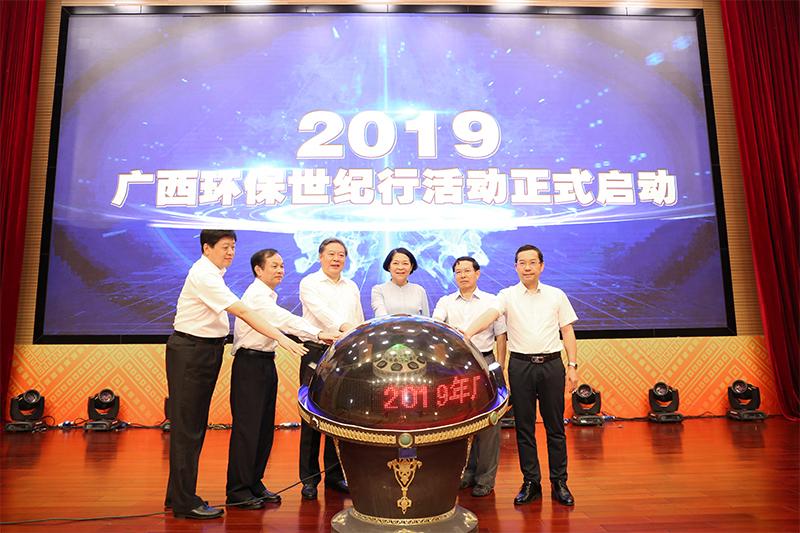 广西开展六五环境日主场活动暨2019年广西环保世纪行启动仪式