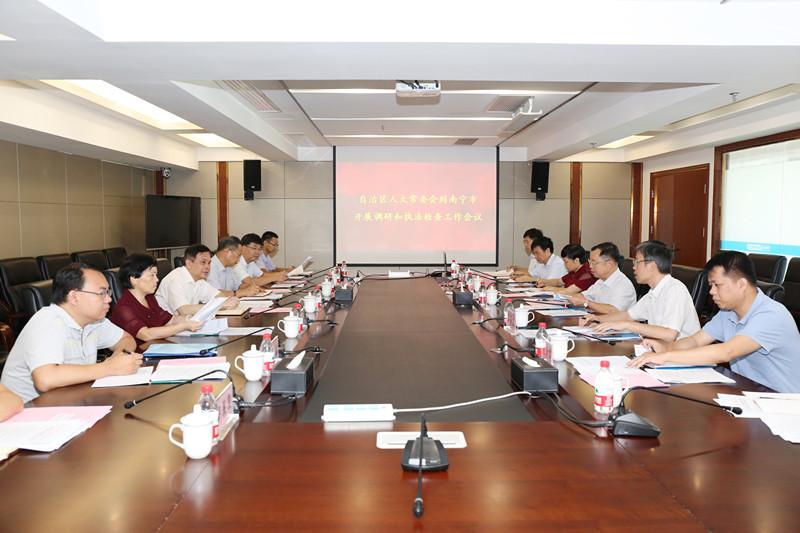 自治区人大常委会到南宁市开展调研和执法检查