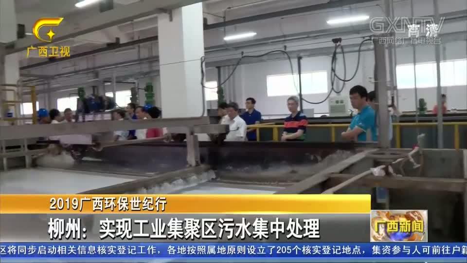 【视频】柳州:实现工业集聚区污水集中处理