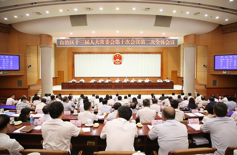 自治区十三届人大常委会第十次会议闭会
