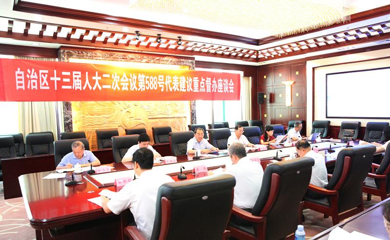自治区人大召开第588号建议督办工作座谈会