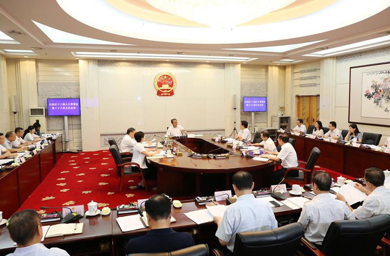 自治区十三届人大常委会第三十八次主任会议举行