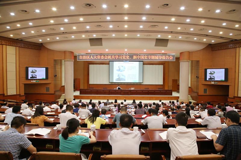 自治区人大常委会机关举办学习党史、新中国史专题辅导报告会