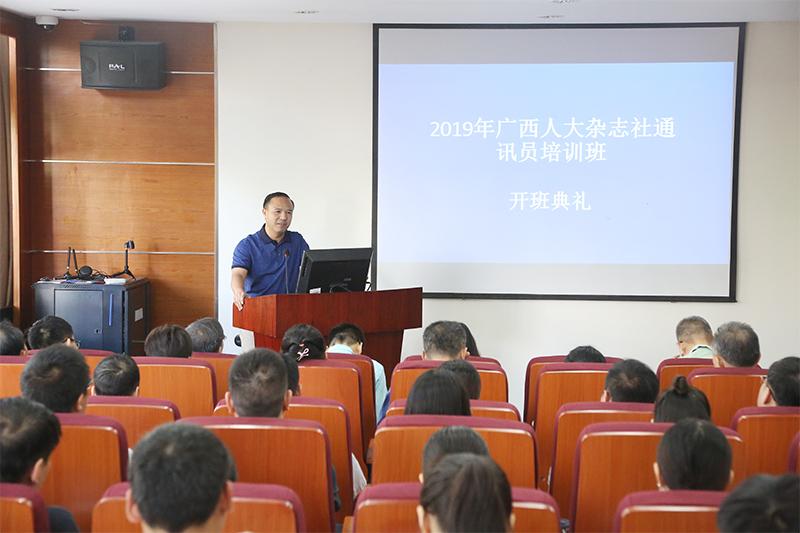 2019年广西人大杂志社通讯员培训班(第二期)在上海举办