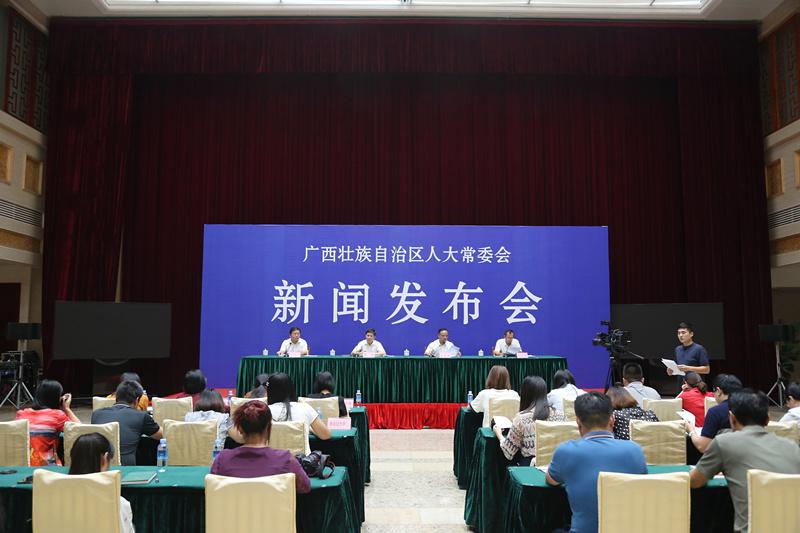 自治区人大常委会举行新闻发布会