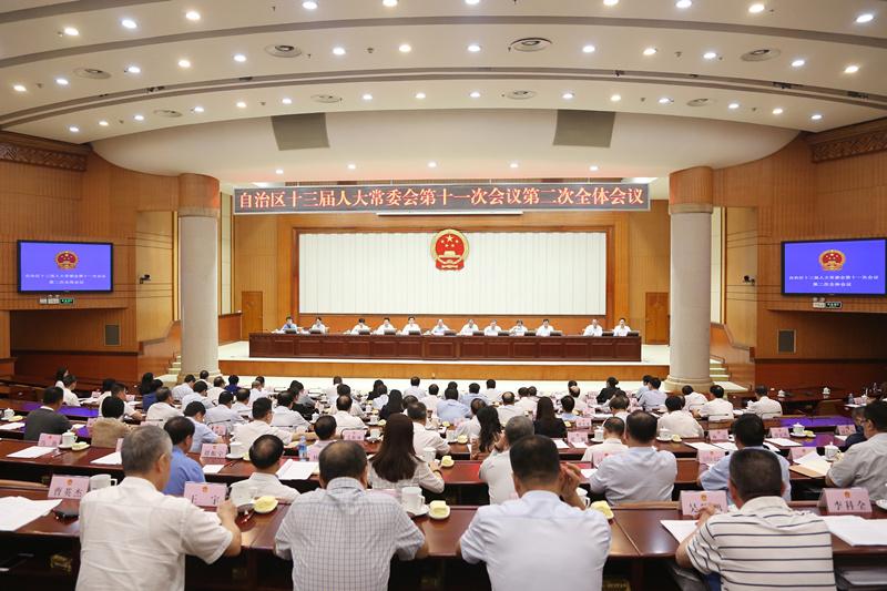 自治区十三届人大常委会第十一次会议闭会