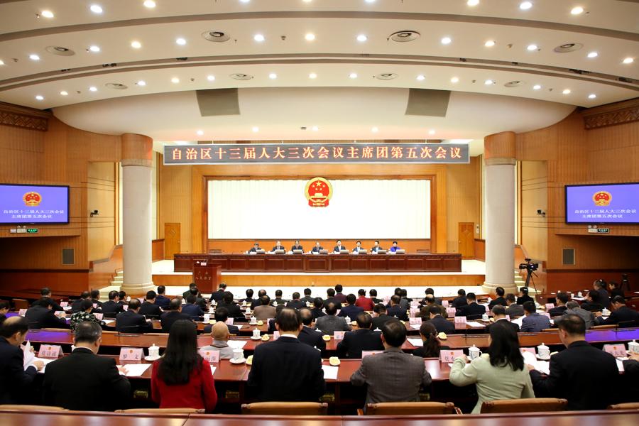 自治区十三届人大三次会议主席团举行第四、第五次会议