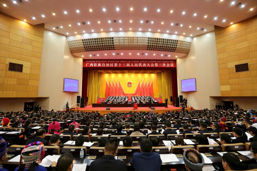 自治区十三届人大三次会议举行第四次全体会议