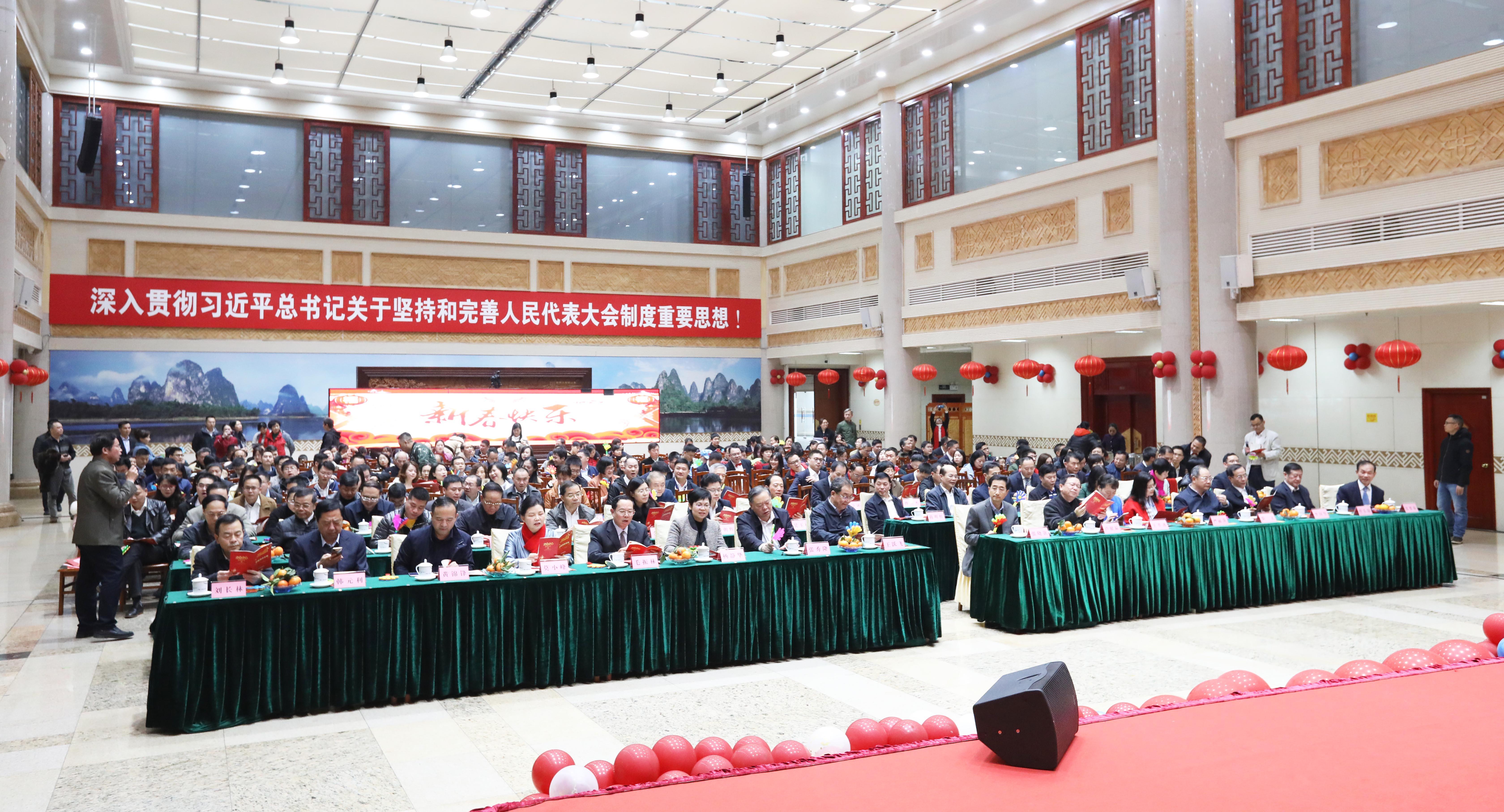 自治区人大机关举行2020年新春团拜会