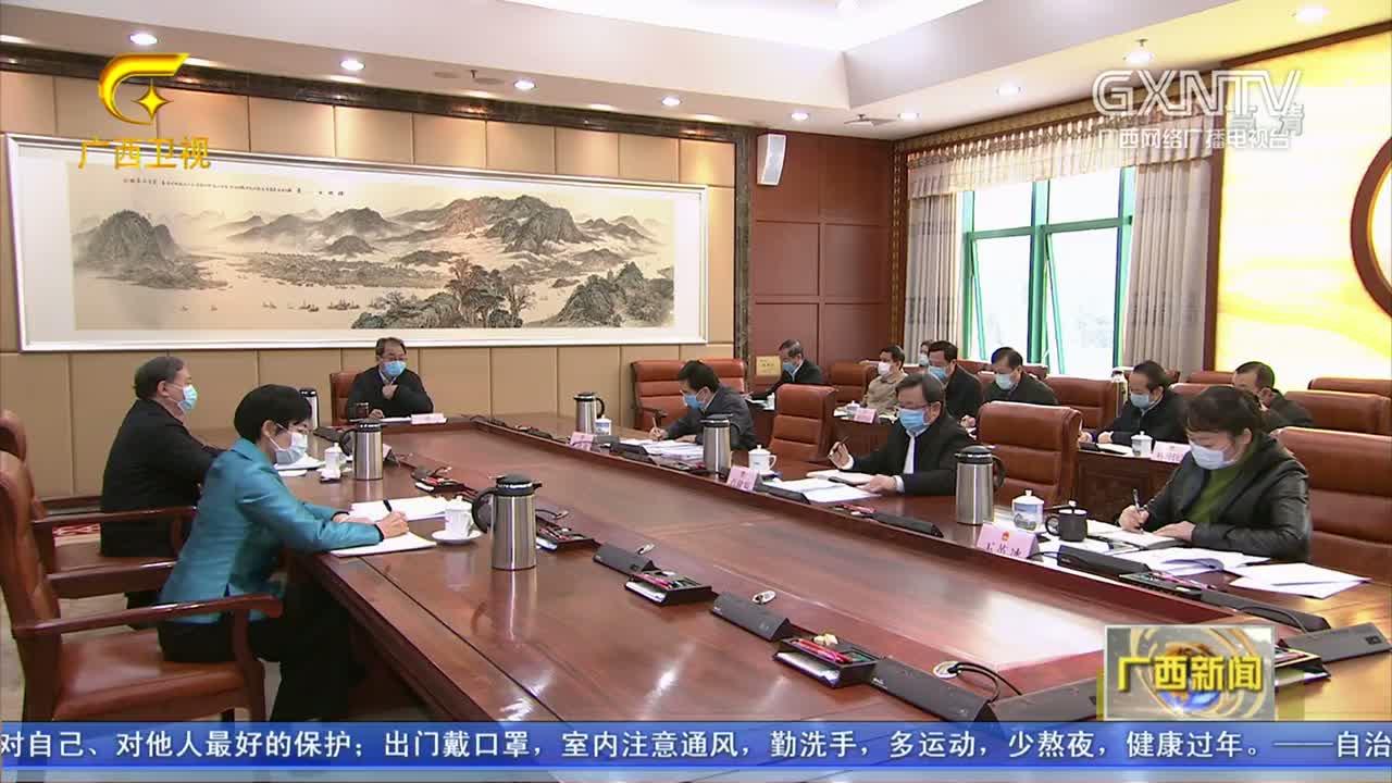 【视频】网易体育常委会第五十次主任会议举行