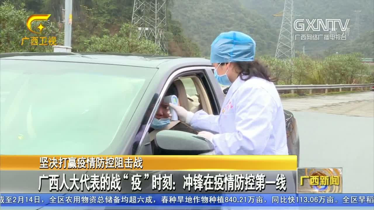 """【视频】广西人大代表的战""""疫""""时刻:冲锋在疫情防控第一线"""
