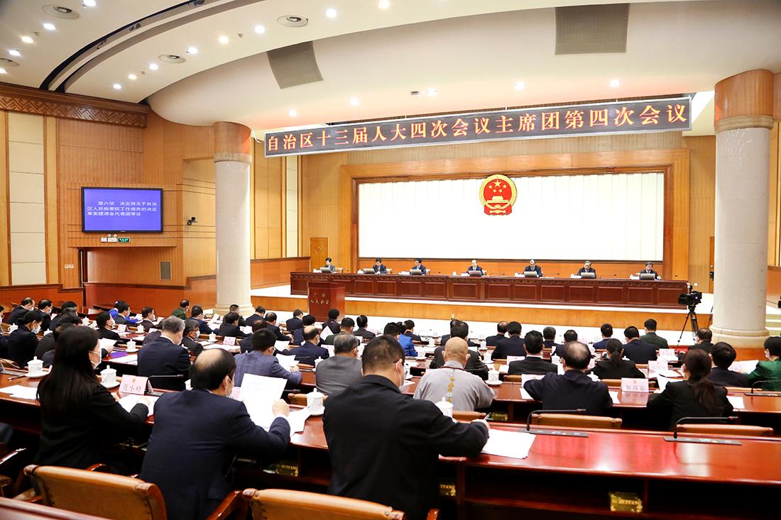 自治区十三届人大四次会议主席团举行第四次会议