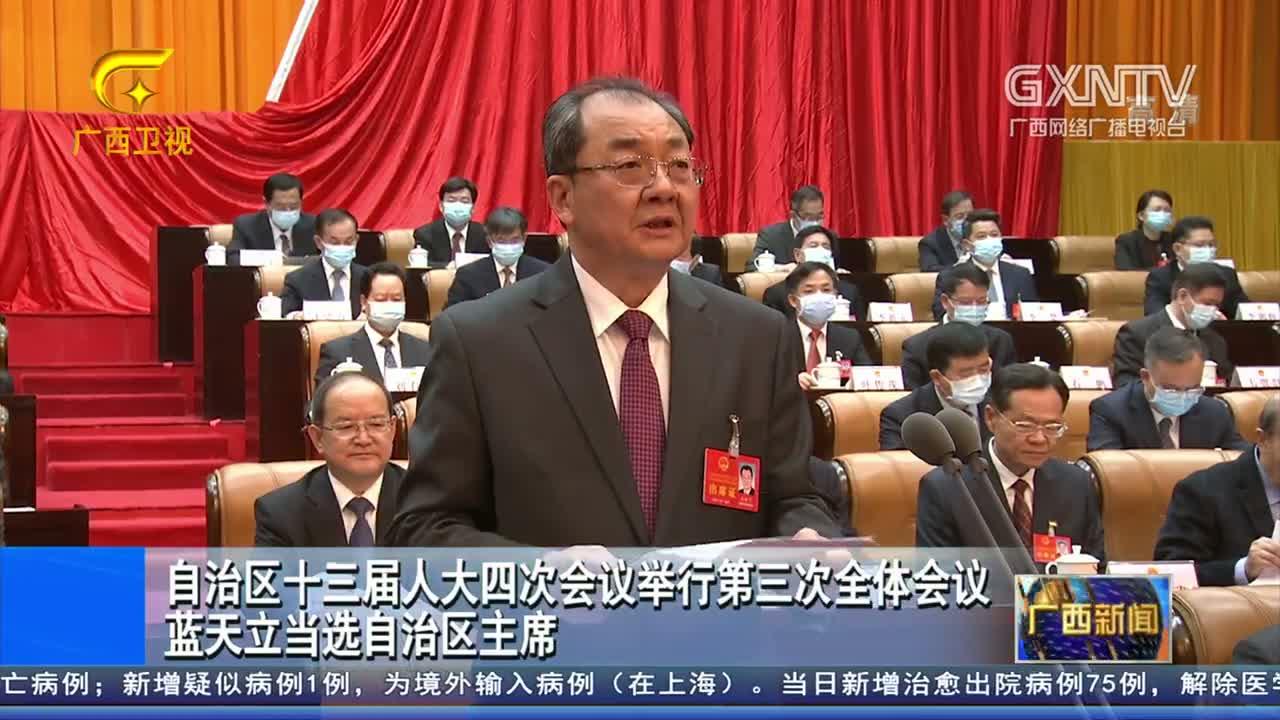【视频】自治区十三届人大四次会议举行第三次全体会议 蓝天立当选自治区主席