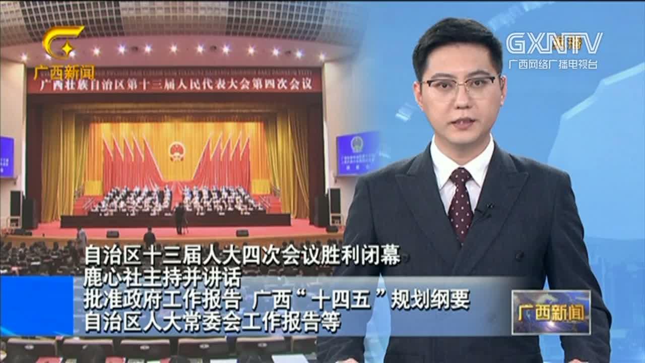 【视频】自治区十三届人大四次会议胜利闭幕